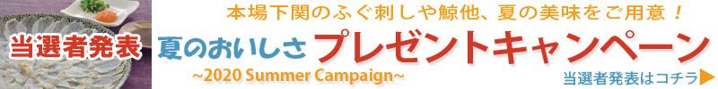 2020「夏のおいしさ」プレゼントキャンペーン