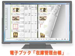 電子ブック「在庫管理台帳」