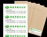 封筒用差出人社名ラベルシール印刷例OF-EN-001