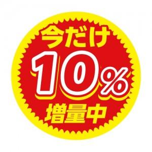 アイキャッチ・ワンポイントシール(セール・割引)PM-EY-001
