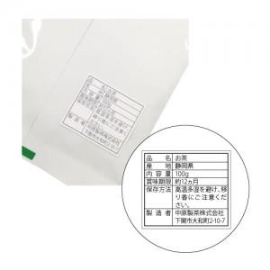原材料表示ラベル(茶)QT-IG-003