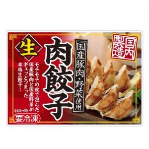 冷凍食品(冷凍餃子)用シールFD-FZ-003