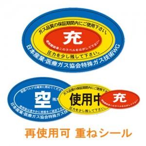 ボンベ充填シールOD-MC-001
