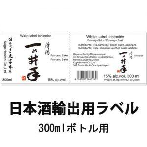FD-DK-006〔日本酒輸出用ラベル〕