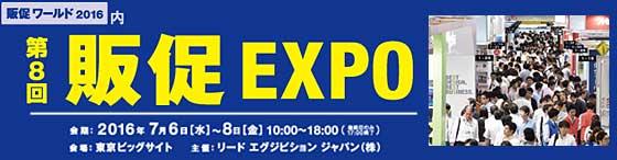 2016販促EXPO