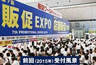 販促EXPO受付風景