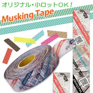 オリジナルマスキングテープPM-MT-001
