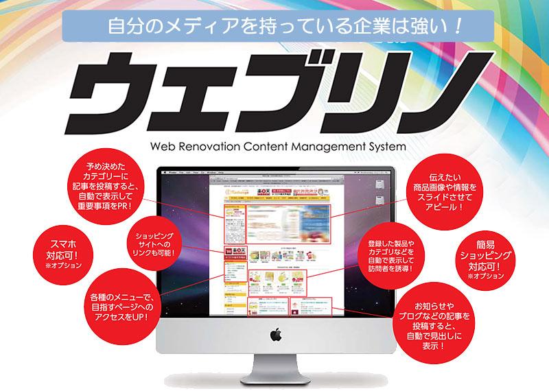 ウェブ製作パッケージ‐ウェブリノ