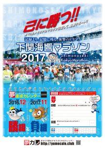 夢達成カレンダー・海峡マラソン2016バージョン表紙