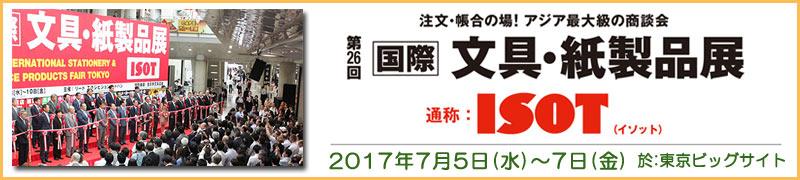 文具・紙製品展ISOT2017