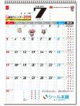 下関海響マラソンカレンダー2017、7月