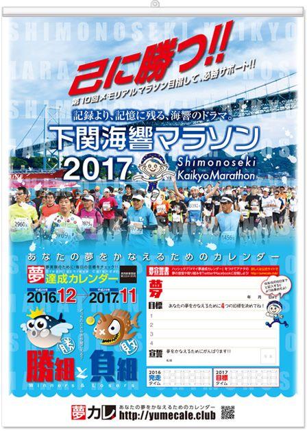 下関海響マラソンカレンダー2017