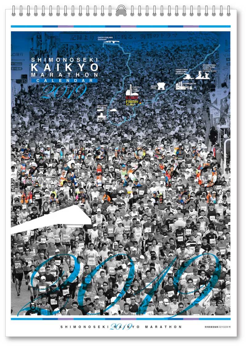 下関海響マラソンカレンダー2019