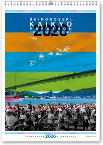 下関海響マラソンカレンダー2020