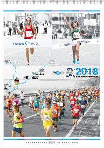 夢達成カレンダー・下関海響マラソン2018バージョン