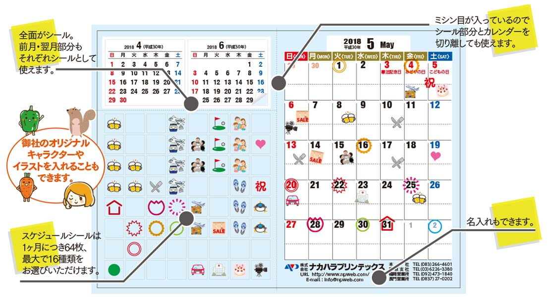 シール付き卓上カレンダーの使い方
