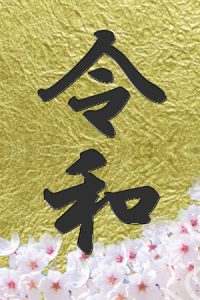 新元号「令和」お祝いシール印刷