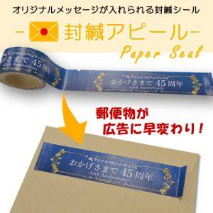 オリジナル封緘シール「封緘アピール」OF-PS-001