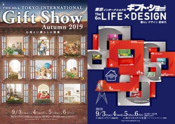 東京インターナショナル・ギフト・ショー秋2019