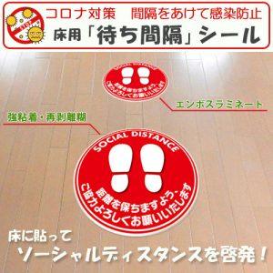 コロナ対策‐床用真理間隔シール(SPC-CRN-001.)