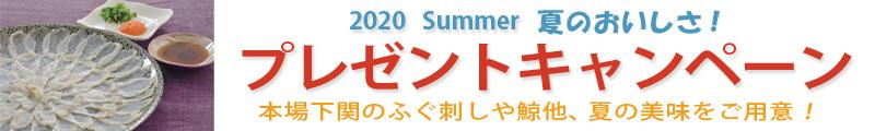 シール本舗2020夏のプレゼントキャンペーン