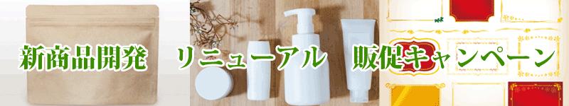 新商品・リニューアルのラベルデザイン