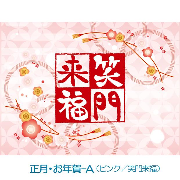 シャンメリー正月・お年賀ラベル-A(ピンク/笑門来福)