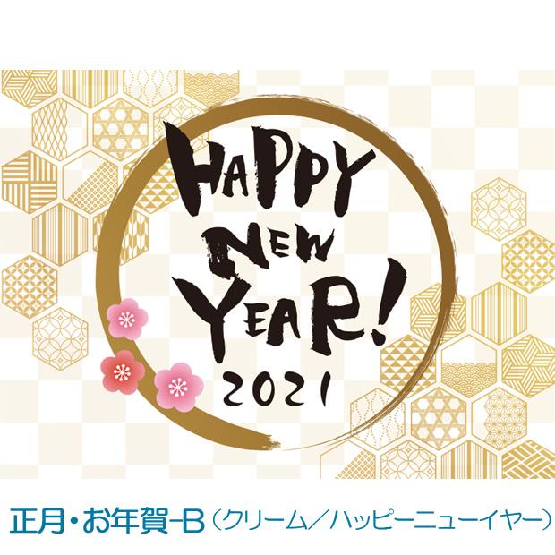 シャンメリー正月・お年賀ラベル-B(クリーム/ハッピーニューイヤー)