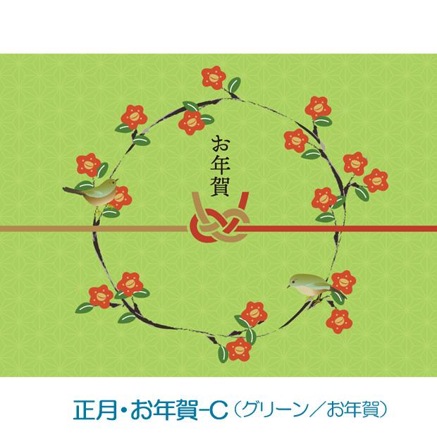 シャンメリー正月・お年賀ラベル-C(グリーン/お年賀)