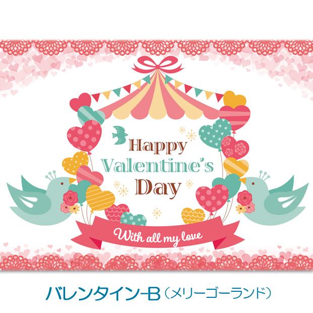 オリジナルラベル「シャンメリー」バレンタイン-B(オリジナルラベル「シャンメリー」バレンタイン-A(リボン))
