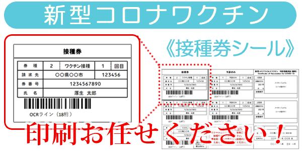 新型コロナワクチン接種券シール印刷