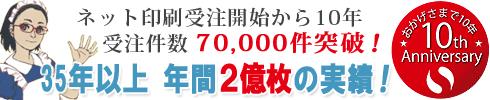 業務用ラべルシール印刷のシール本舗‐ネット注文も!
